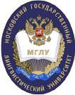 Московский государственный лингвистический университет